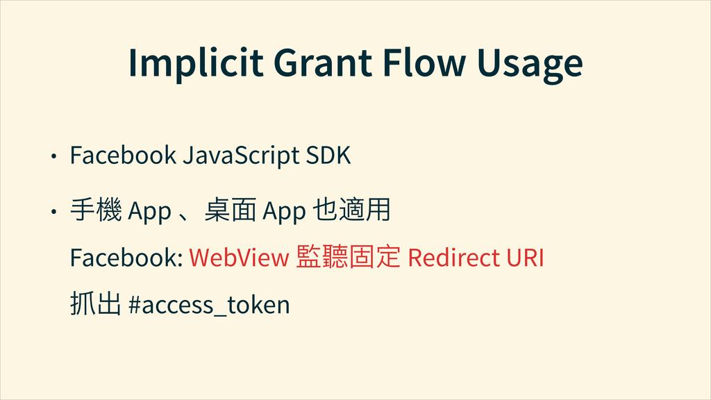 Implicit Grant Flow Usage • Facebook JavaScript...
