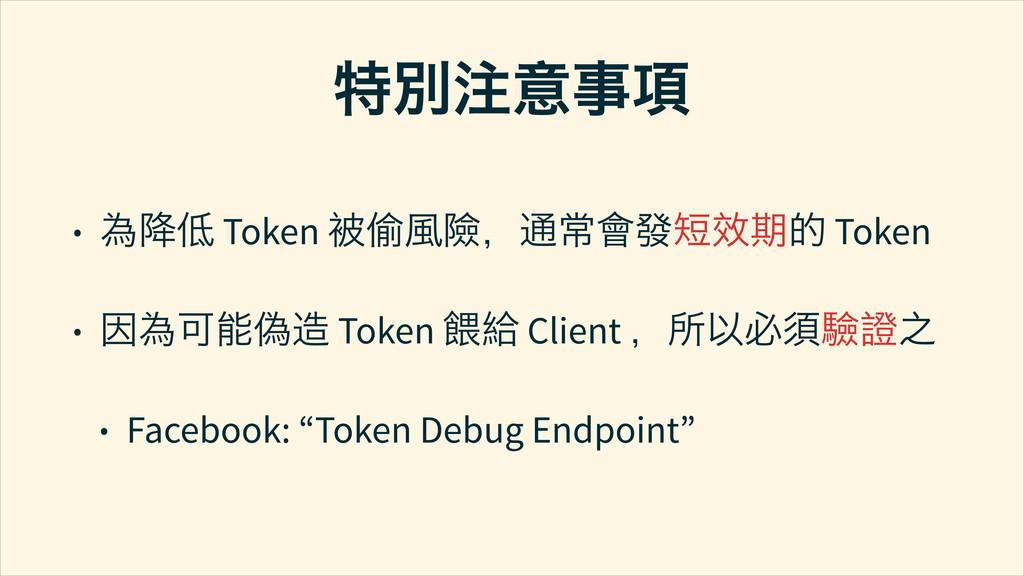 ห⦁ᇿၩ൙⇊ • 㬪֮ Token Фἀ↿đ๙ӈứ؋ི௹֥ Token • ၹ㬪ॖି⢔ᄯ...