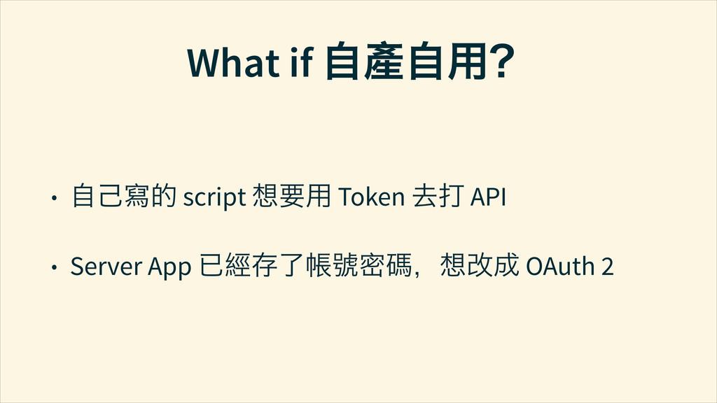 What if ሱ㸗ሱႨĤ • ሱ࠭⇔֥ script མေႨ Token ಀյ API • ...