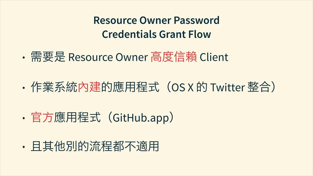 Resource Owner Password Credentials Grant Flow ...