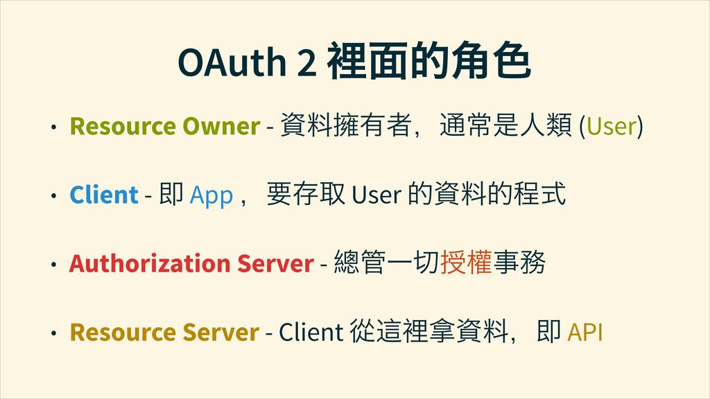 OAuth 2 䥰૫֥ • Resource Owner - ⊷ਘ∭Ⴕᆀđ๙ӈ൞ದ (U...