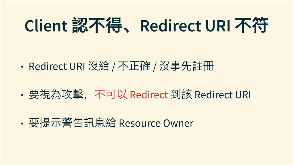 Client ҂֤aRedirect URI ҂ژ • Redirect URI 㢻ἡ / ...