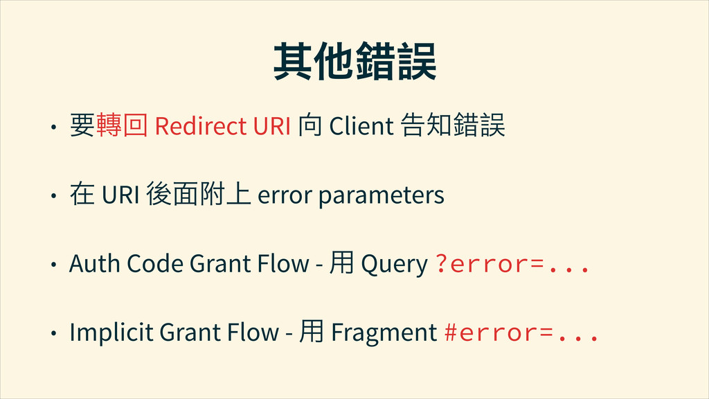 ఃấ↪ • ေ⊨߭ Redirect URI ཟ Client ۡᆩấ↪ • ᄝ URI ᗥ...