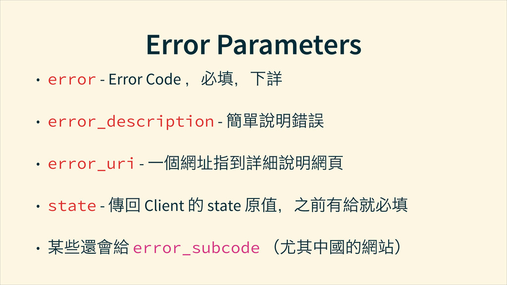 Error Parameters • error - Error Code đсแđ༯⇈ • ...