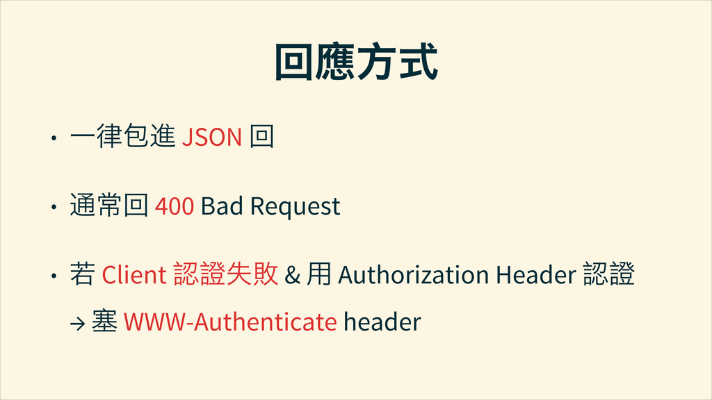 ߭∣ٚൔ • ၂ੰЇΆ JSON ߭ • ๙ӈ߭ 400 Bad Request •  Cl...