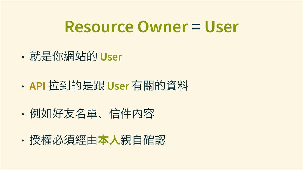 Resource Owner = User • ࣼ൞ᅟ֥ User • API ঘ֥֞൞۵...