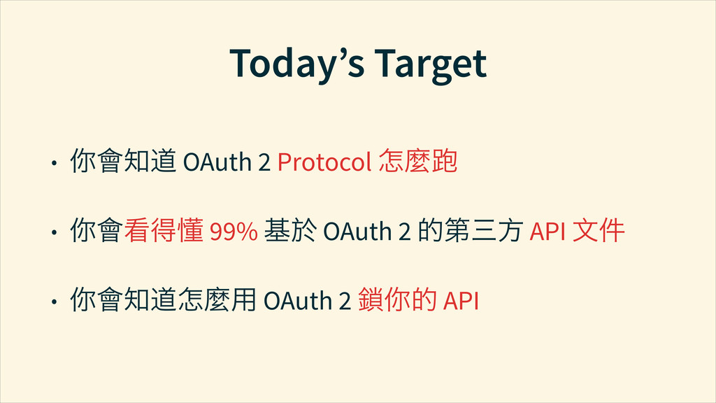 Today's Target • ᆩ֡ OAuth 2 Protocol ᄸ喁 • ...