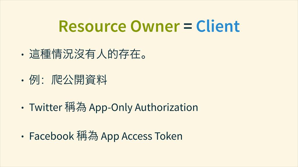 Resource Owner = Client • ≾⊕౦㣐㢻Ⴕದ֥թᄝb • ২ğ܄Ῐ⊷ਘ...