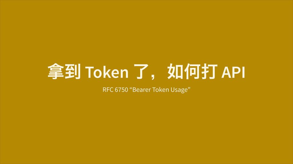 """ଦ֞ Token ਔđೂޅյ API RFC 6750 """"Bearer Token Usage"""""""