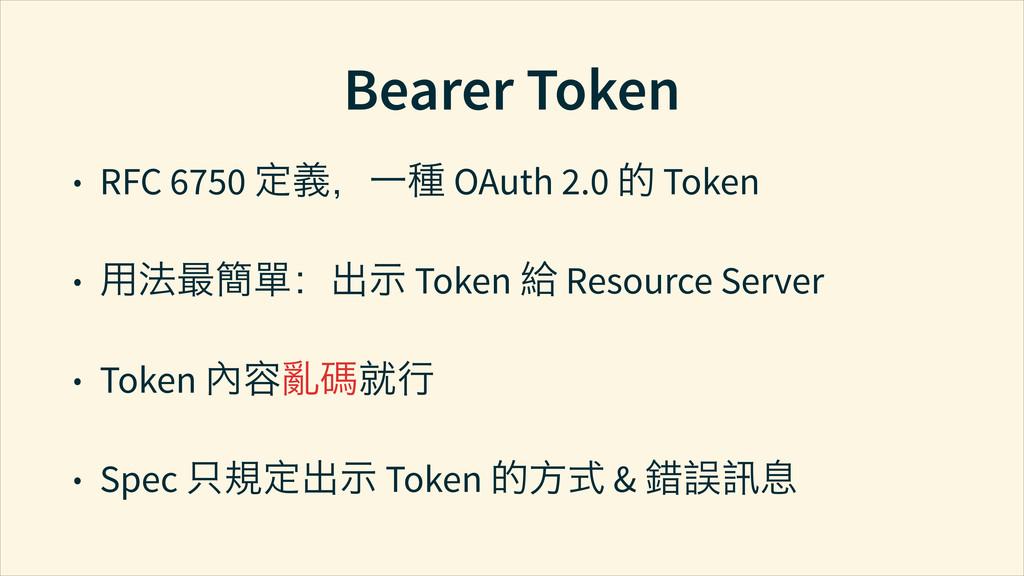 Bearer Token • RFC 6750 ק∕đ၂⊕ OAuth 2.0 ֥ Token...