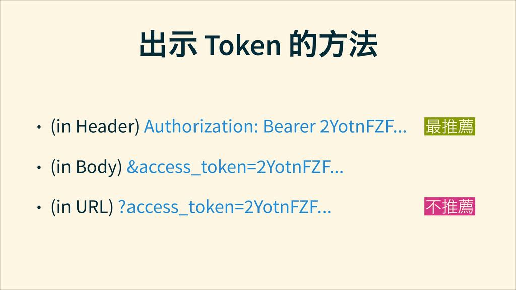 ԛൕ Token ֥ٚم • (in Header) Authorization: Beare...