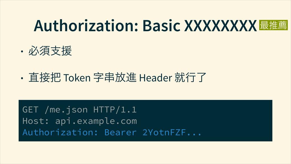 Authorization: Basic XXXXXXXX • с⇜ᆦჱ • ᆰࢤϜ Toke...