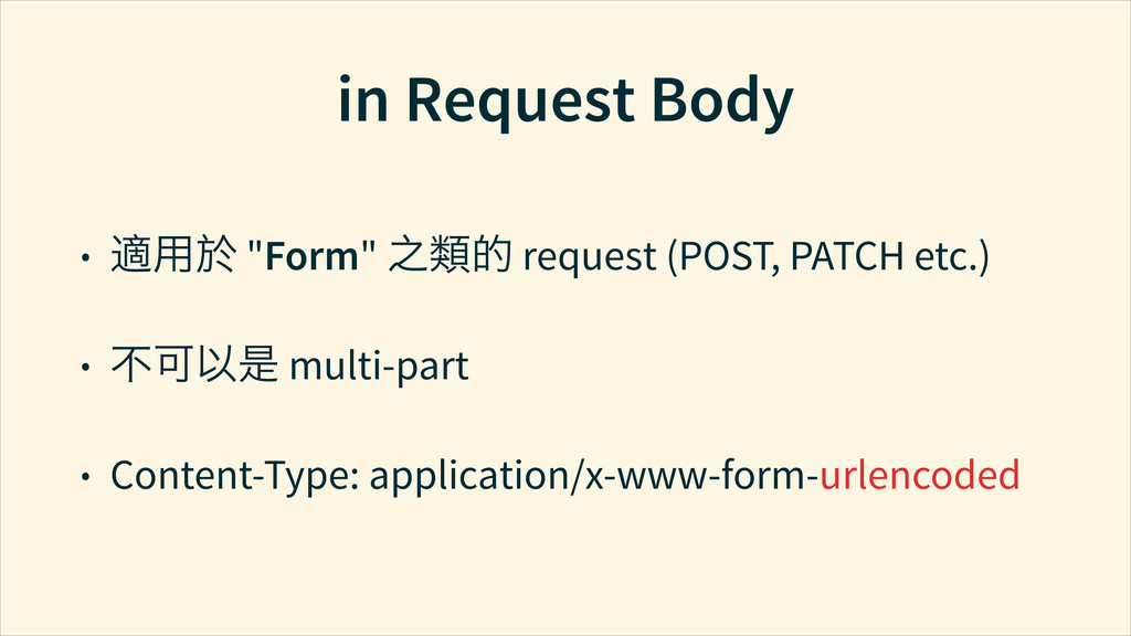 """in Request Body • ℳႨᧄ """"Form"""" ᆭ֥ request (POST,..."""