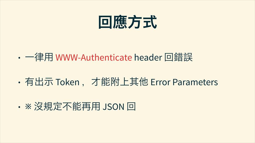 ߭∣ٚൔ • ၂ੰႨ WWW-Authenticate header ߭ấ↪ • Ⴕԛൕ To...