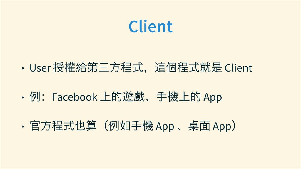 Client • User ൱ἡֻٚӱൔđ≾ἠӱൔࣼ൞ Client • ২ğFacebo...