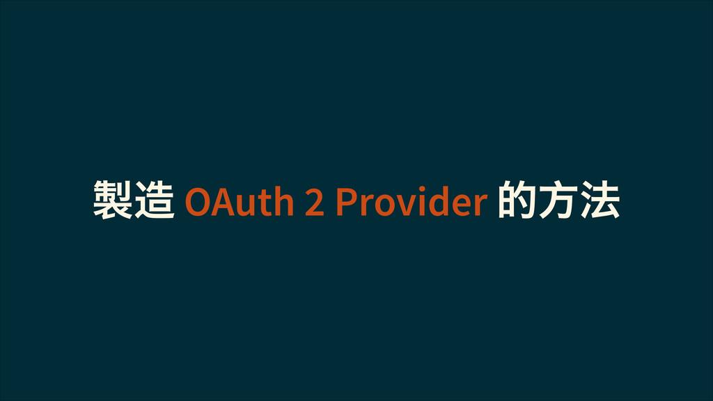 ⚧ᄯ OAuth 2 Provider ֥ٚم