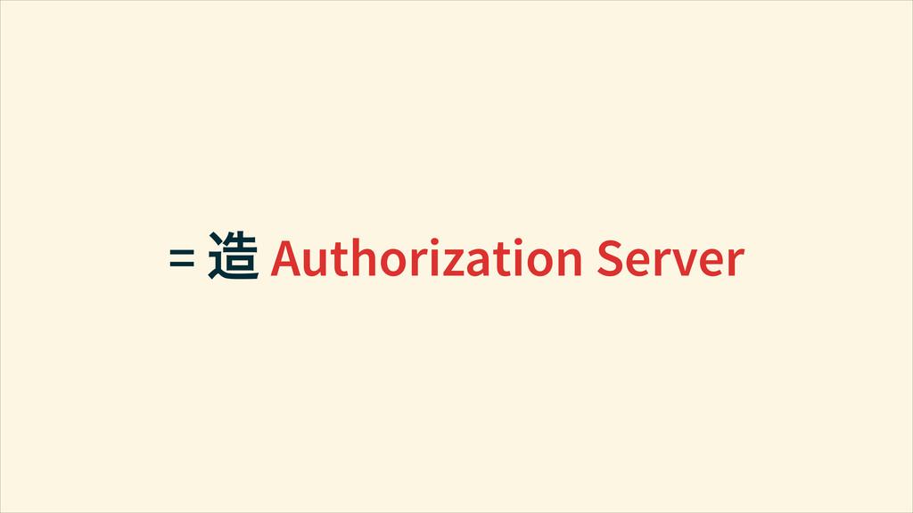 = ᄯ Authorization Server