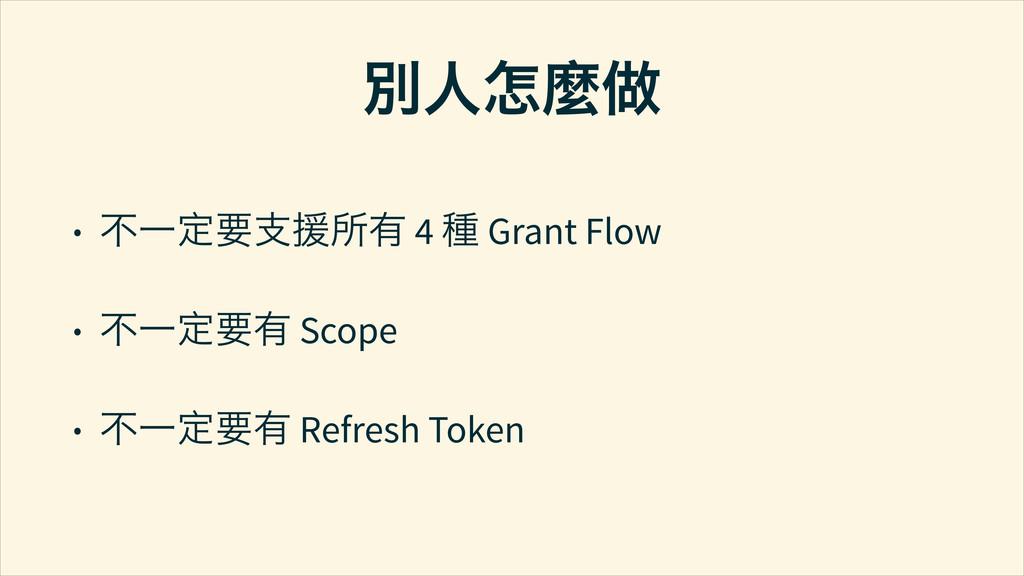 ⦁ದᄸ喁ቓ • ҂၂קေᆦჱ෮Ⴕ 4 ⊕ Grant Flow • ҂၂קေႵ Scope •...
