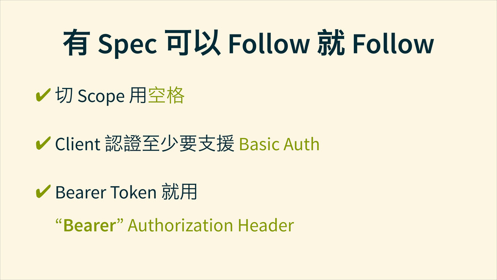 Ⴕ Spec ॖၛ Follow ࣼ Follow ✔ ్ Scope Ⴈॢ۬ ✔ Clien...