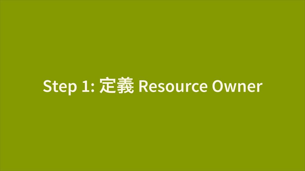 Step 1: ק∕ Resource Owner