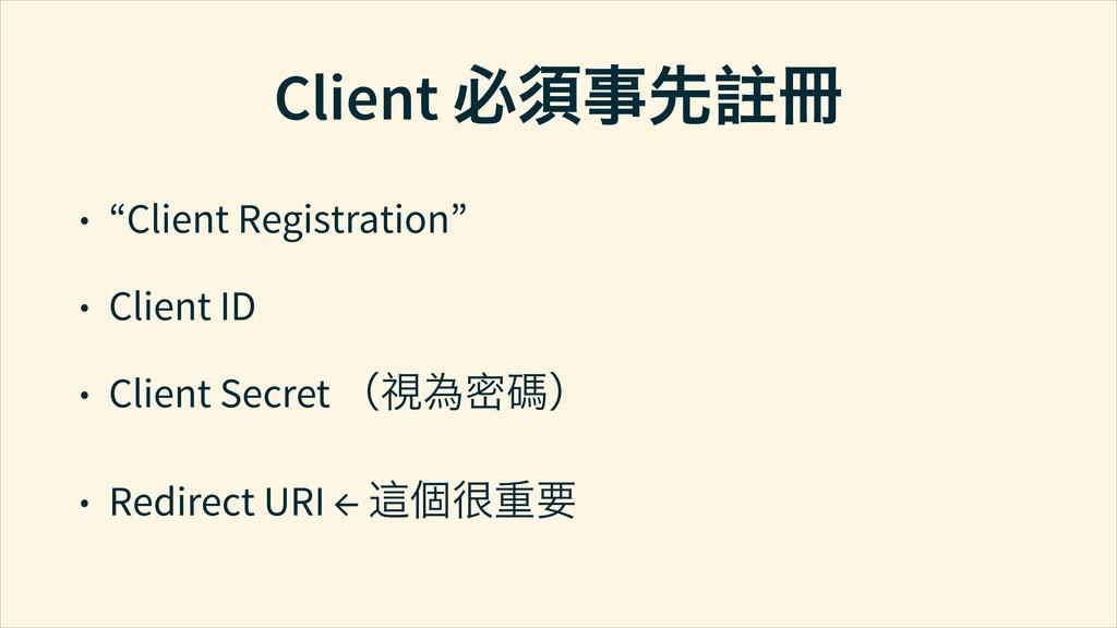 """Client с⇜൙༵䩏⤳ • """"Client Registration"""" • Client ..."""