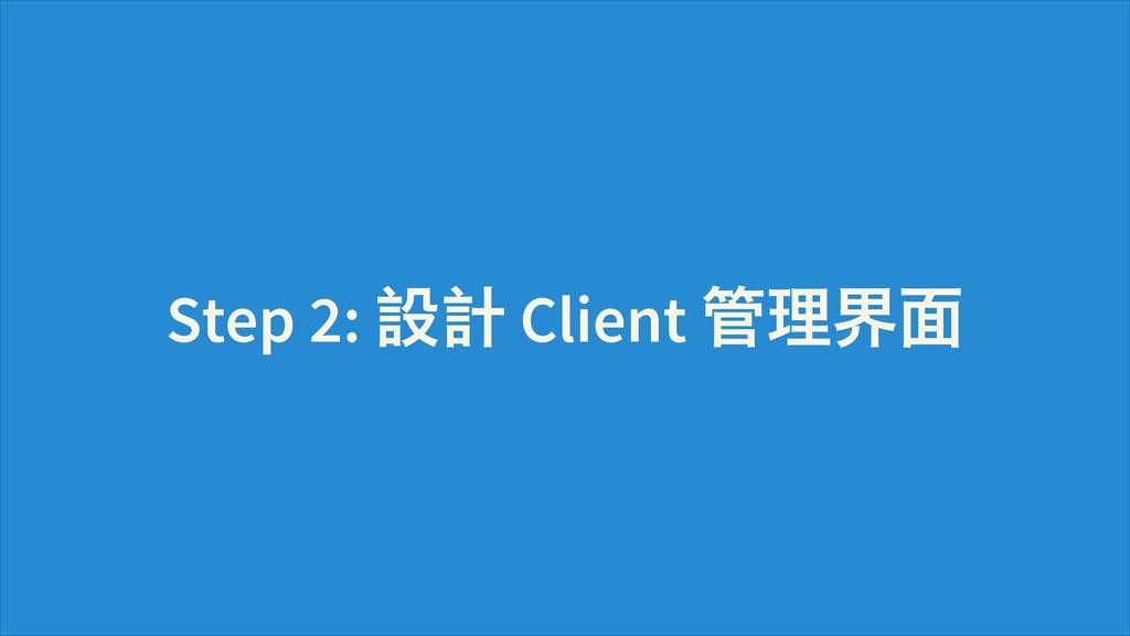 Step 2: ℟ί Client ܵࢸ૫