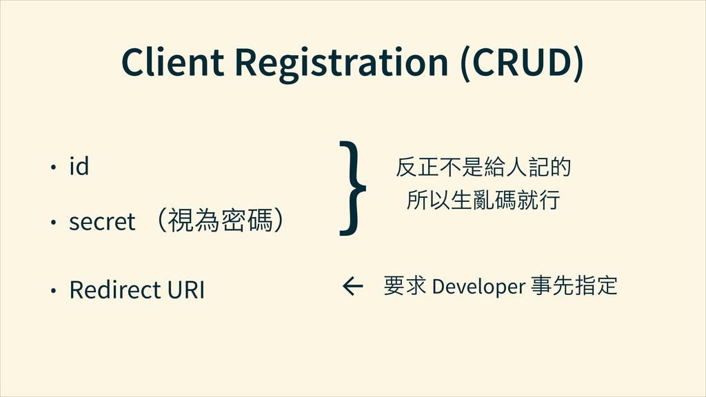 Client Registration (CRUD) • id • secret čℶ㬪ૡĎ...