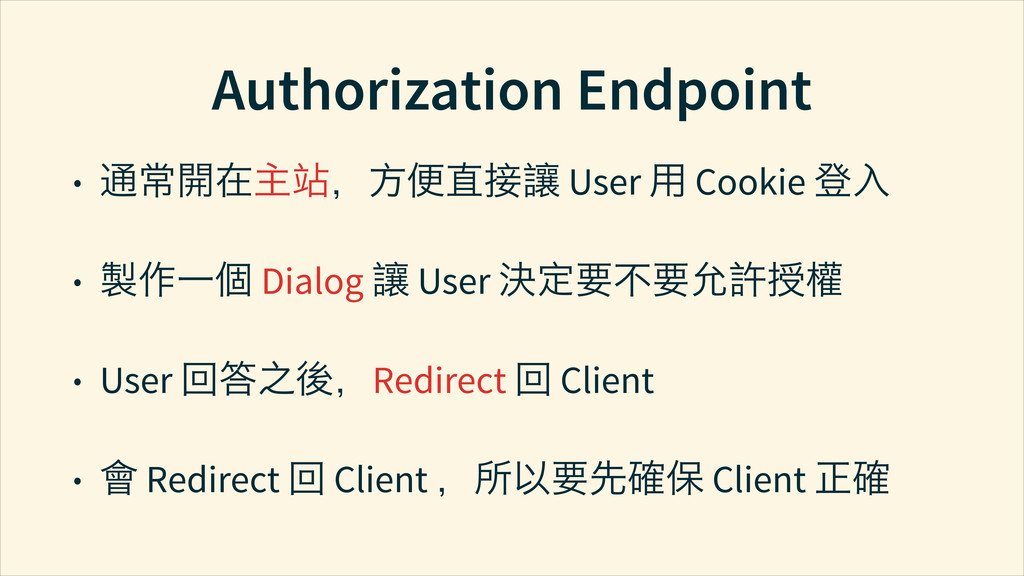 Authorization Endpoint • ๙ӈῘᄝᇶᅟđٚьᆰࢤ User Ⴈ Co...