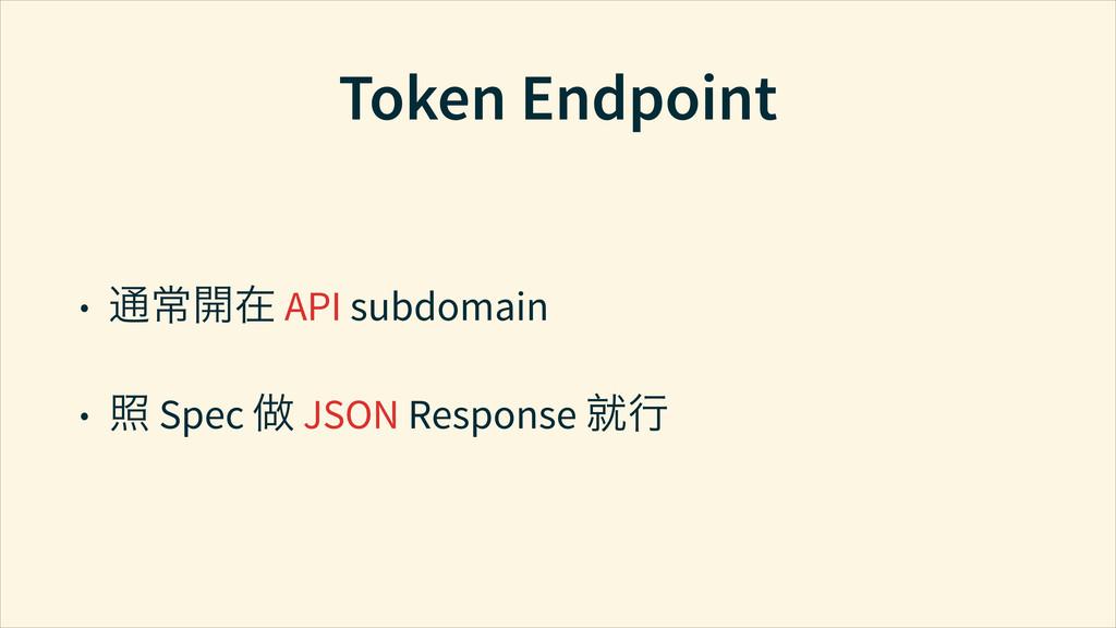 Token Endpoint • ๙ӈῘᄝ API subdomain • ᅶ Spec ቓ ...