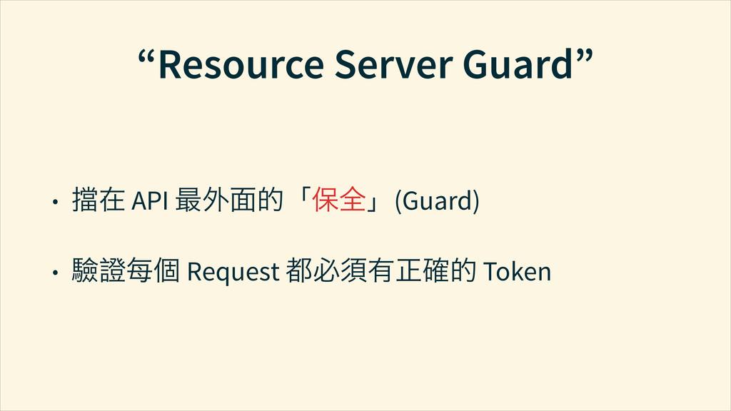 """Resource Server Guard"" • Ẳᄝ API ቋຓ૫֥wЌಆx(Guard..."