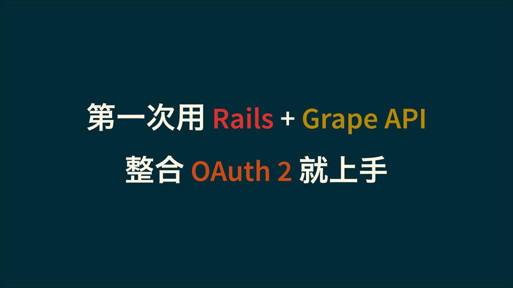 ֻ၂ՑႨ Rails + Grape API ᆜކ OAuth 2 ࣼഈ൭