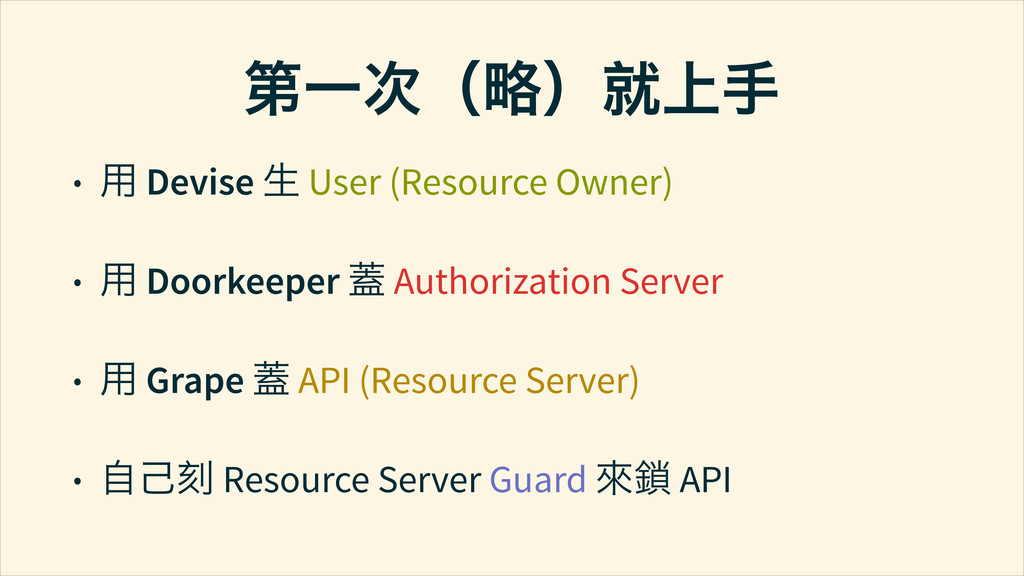 ֻ၂ՑčĎࣼഈ൭ • Ⴈ Devise ള User (Resource Owner) • ...