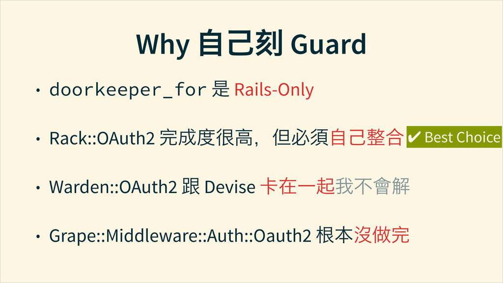 Why ሱ࠭ख़ Guard • doorkeeper_for ൞ Rails-Only • R...