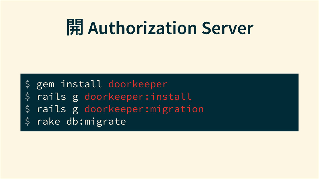 Ῐ Authorization Server $ gem install doorkeeper...