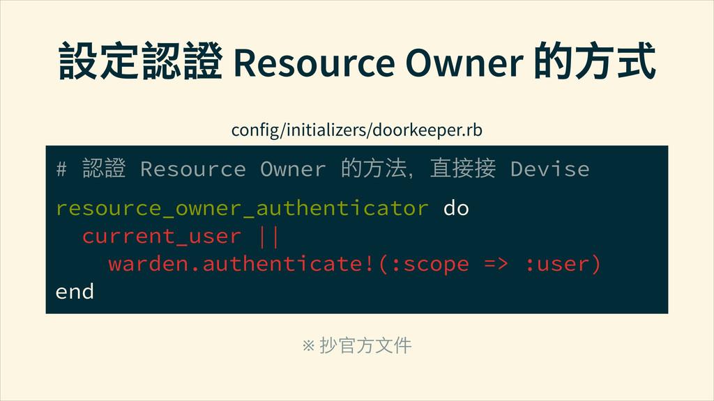 ℟ק⊈ Resource Owner ֥ٚൔ # ⊈ Resource Owner ֥ٚم...