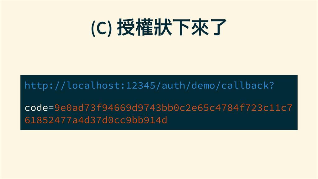 (C) ൱⊯༯ῲਔ http://localhost:12345/auth/demo/cal...