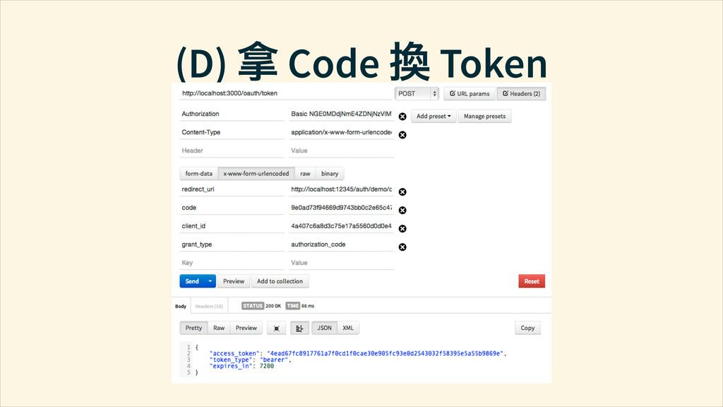 (D) ଦ Code ㍤ Token