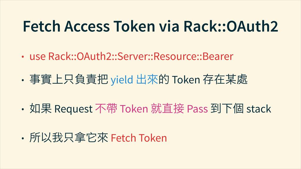 Fetch Access Token via Rack::OAuth2 • use Rack:...