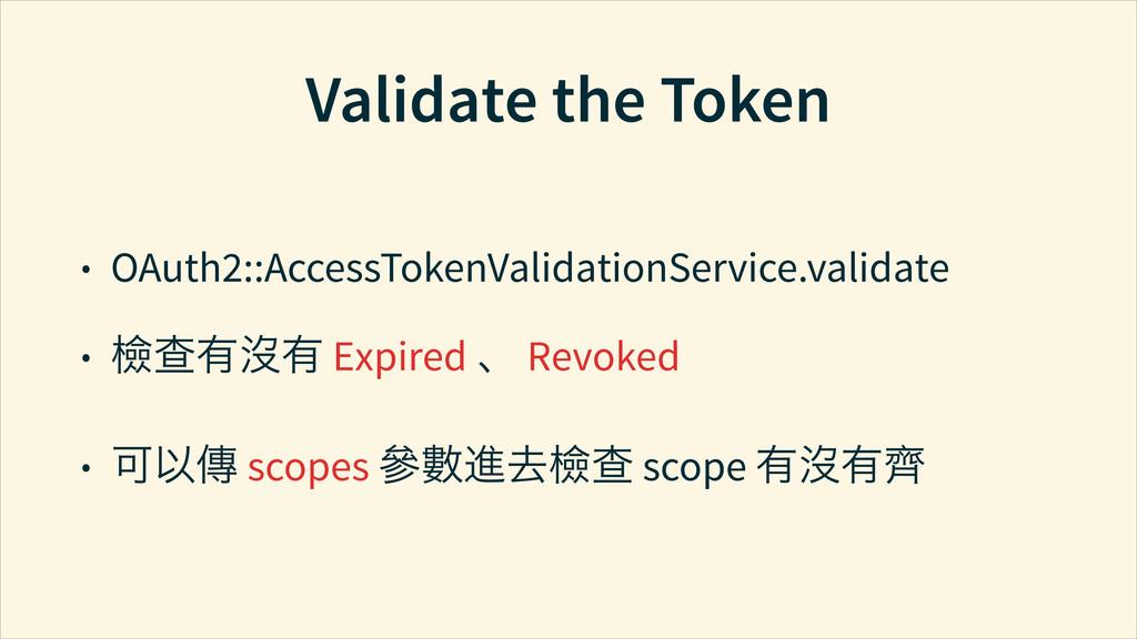 Validate the Token • OAuth2::AccessTokenValidat...