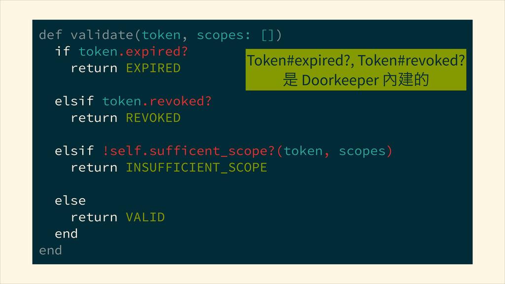 def validate(token, scopes: []) if token.expir...