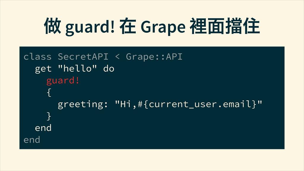 ቓ guard! ᄝ Grape 䥰૫Ẳᇾ class SecretAPI < Grape::...