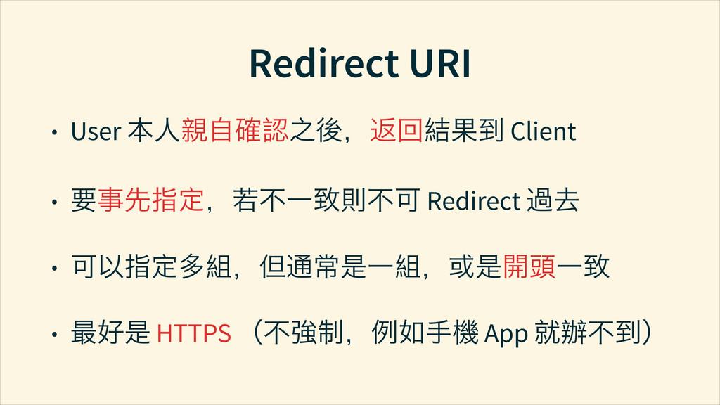 Redirect URI • User Чದ⃤ሱᆭᗥđْ߭ݔ֞ Client • ေ൙༵...