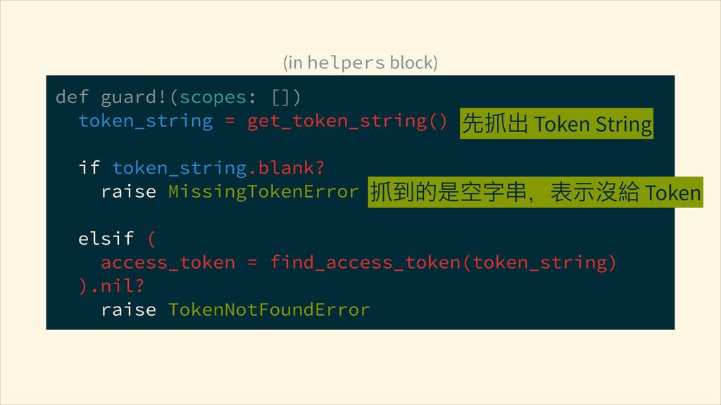 def guard!(scopes: []) token_string = get_toke...