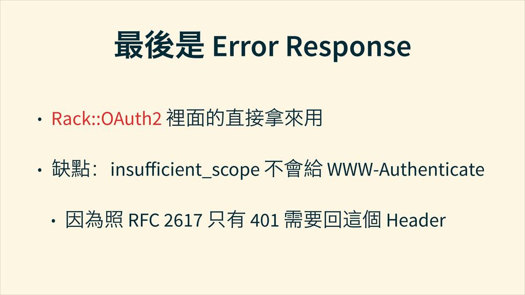 ቋᗥ൞ Error Response • Rack::OAuth2 䥰૫֥ᆰࢤଦῲႨ • ಌề...