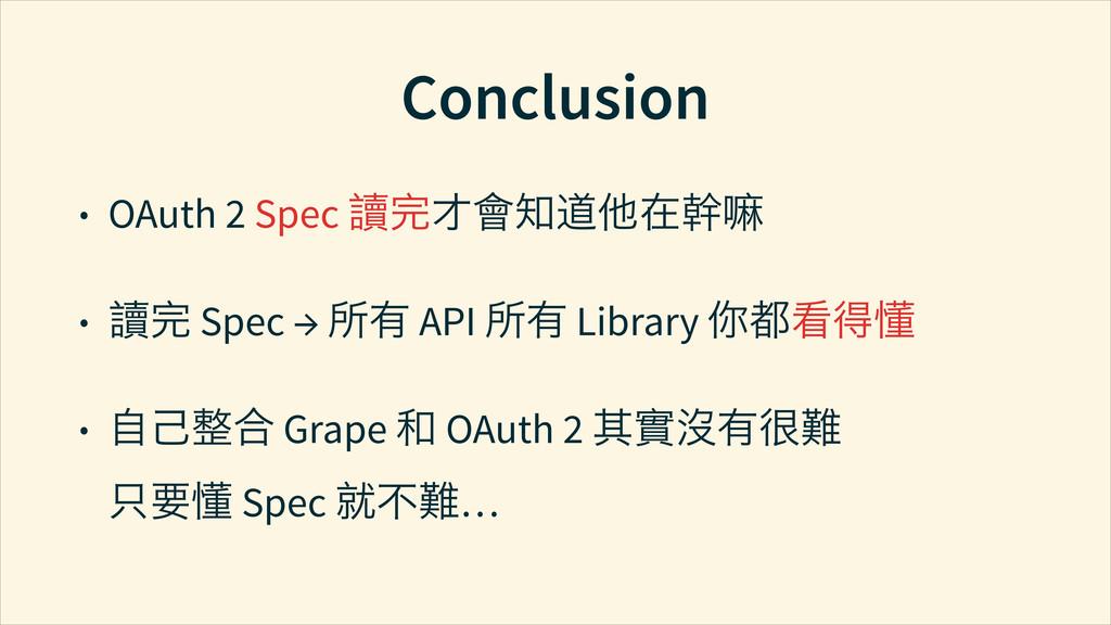 Conclusion • OAuth 2 Spec ồປҌᆩ֡ᄝἓખ • ồປ Spec ...