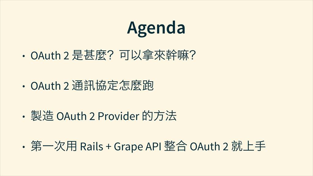 Agenda • OAuth 2 ൞മ喁ĤॖၛଦῲἓખĤ • OAuth 2 ๙⇫⇐קᄸ喁 ...