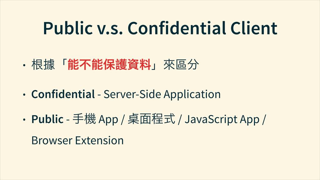 Public v.s. Confidential Client • ۴ῌwି҂ିЌὊ⊷ਘxῲ⃯...