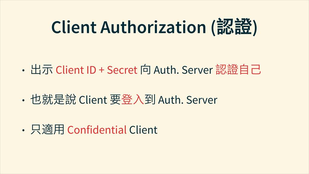Client Authorization (⊈) • ԛൕ Client ID + Secr...