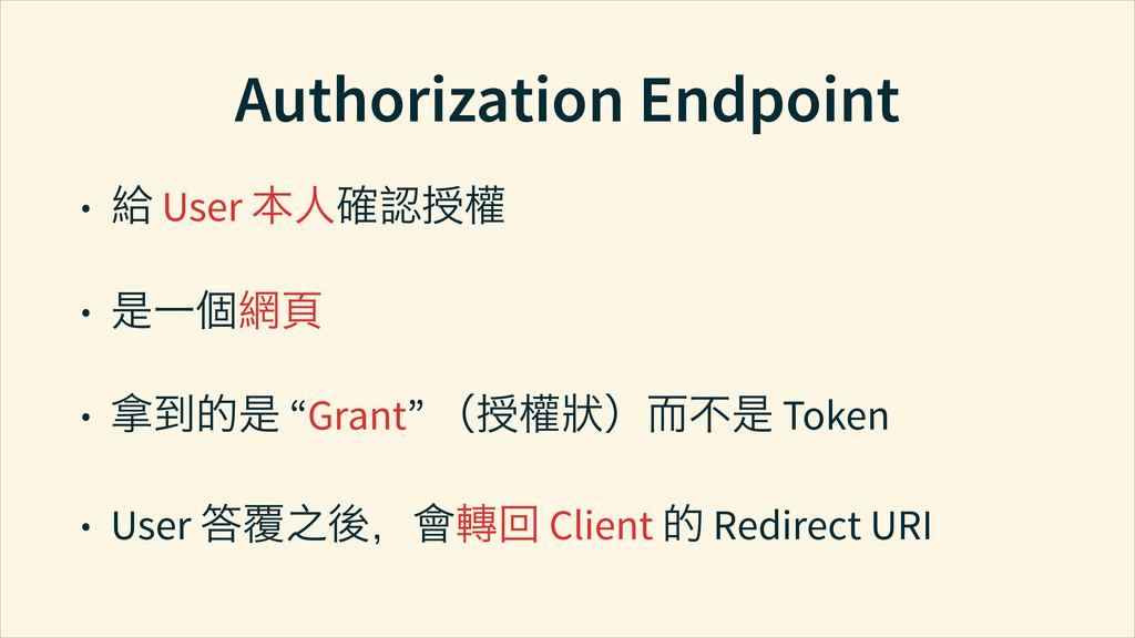 Authorization Endpoint • ἡ User Чದ൱ • ൞၂ἠ∉ ...