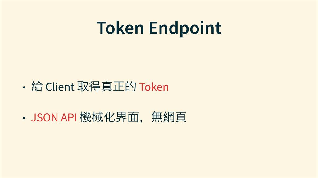 Token Endpoint • ἡ Client ౼֤ᆇᆞ֥ Token • JSON AP...